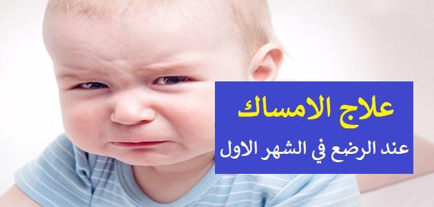 علاج الامساك عند الاطفال الرضع بعمر شهر