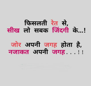whatsapp sad status in hindi,whatsapp profile shayari