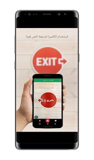 تحميل مترجم Google Translate | ترجمة النصوص عبر توجيه كميرة هاتفك على النص ترجمة فورية. افضل مترجم على الاطلاق