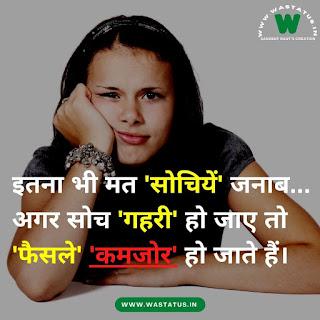 best life status in Hindi बेस्ट लाइफ स्टेटस इन हिंदी