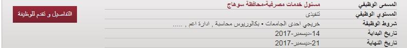 وظائف بنك مصر في محافظة سوهاج