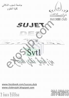sujet des examens svt s1 FSJ