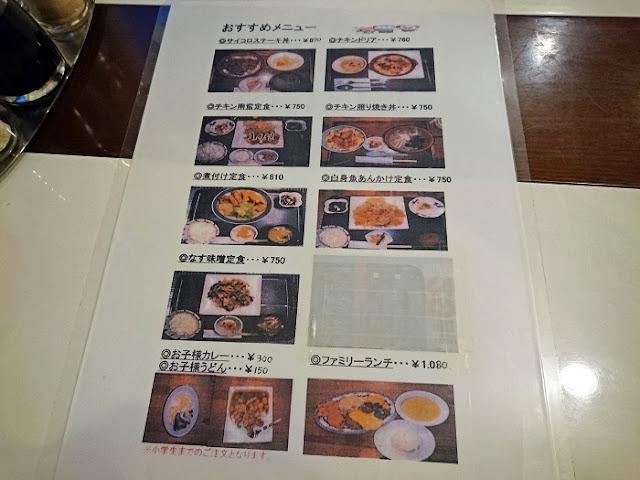 レストラン・ファミリーのメニューの写真