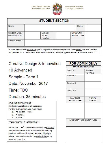 نموذج امتحان مع الإجابات تصميم وتكنولوجيا