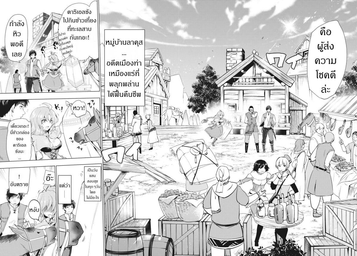 อ่านการ์ตูน Kaiko sareta Ankoku Heishi (30-dai) no Slow na Second ตอนที่ 6.2 หน้าที่ 10