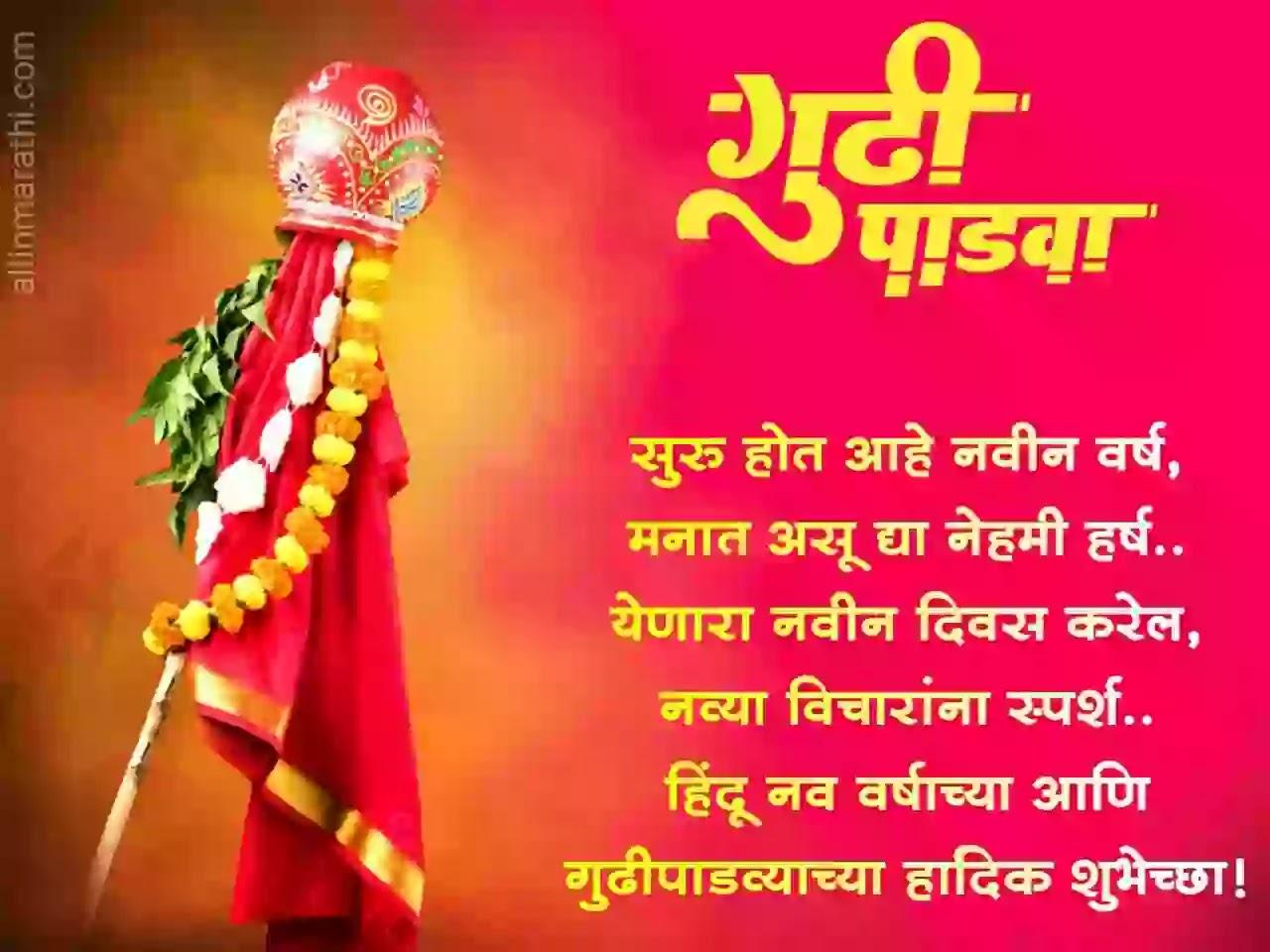 Gudi-messages-marathi