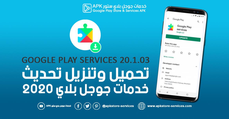 تحديث خدمات جوجل بلاي 2020 - Google Play Services 20.1.03 اخر إصدار