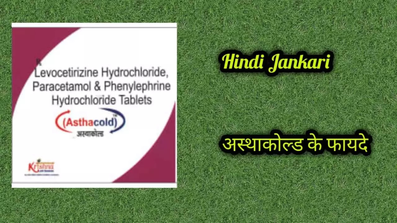 Asthacold Tablet In Hindi | Asthacold Tablet use dose side effects in Hindi |
