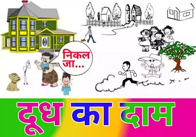 munshi premchand story hindi, doodh ka daam