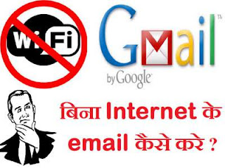How to use Gmail account without internet in Hindi