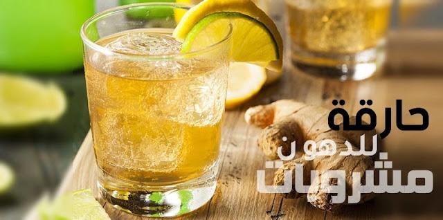 اكتشف افضل مشروبات حارقة للدهون | مجربة بدون رجيم وسريعة المفعول.!؟