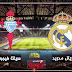 مشاهدة مباراة ريال مدريد وسيلتا فيغو بث مباشر 11-11-2018 الدوري الاسباني