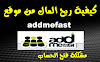 كيفية الربح من موقع addmefast