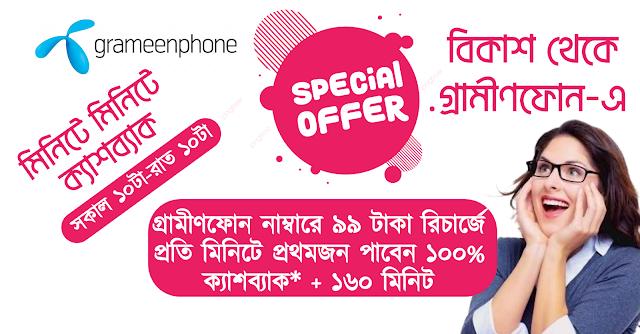 Bkash Cash back Offer & 160 minutes free   To get 100% cashback per minute on Tk 99 recharge on Grameenphone number   Tech Robin -2020