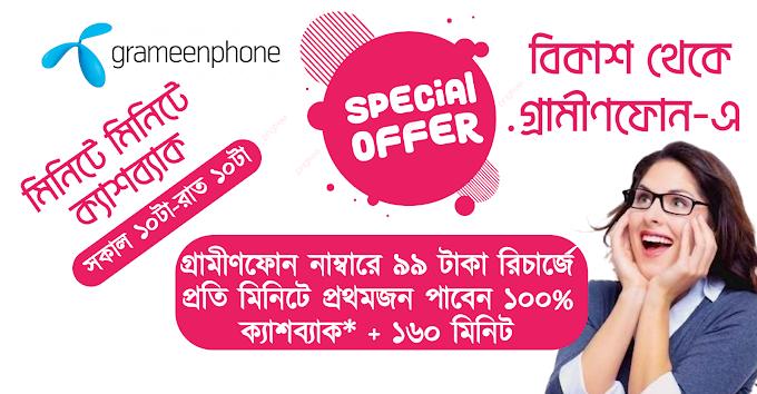 Bkash Cash back Offer & 160 minutes free | To get 100% cashback per minute on Tk 99 recharge on Grameenphone number | Tech Robin -2020