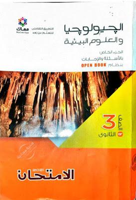 كتاب الامتحان جيولوجيا للصف الثالث الثانوي 2021