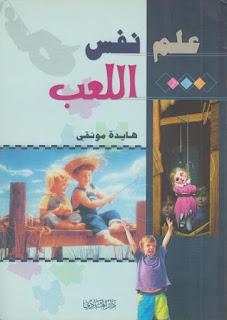 حمل كتاب علم نفس اللعب ـ هايدة موثقي