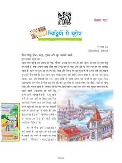 चिट्ठियों में यूरोप Chitthiyon Mein Europe | Ncert Class 8 Hindi Durva Solutions