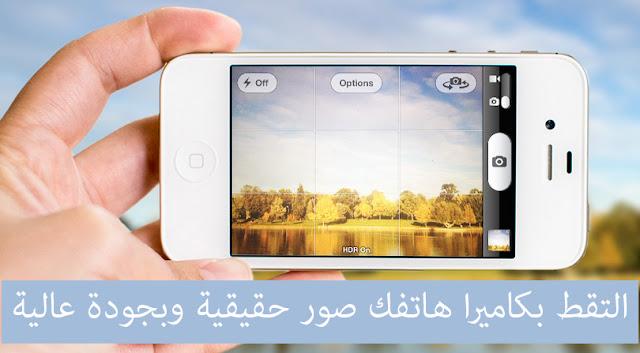 التقط بكاميرا هاتفك صور حقيقية وبجودة عالية