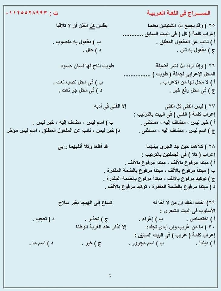 مراجعة النحو كاملاً للثانوية العامة الاستاذ عبدالله الشهاوي 11