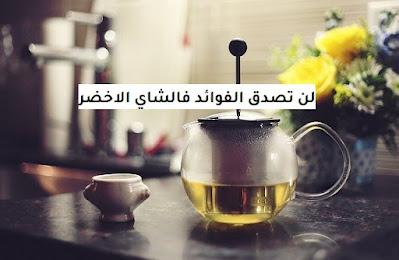فوائد الشاي الأخضر للرجال