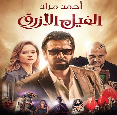 فيلم الفيل الأزرق أفلام مصرية عربية أكشن كوميدي مسلسلات أجنبيه مترجمة رومانسيه