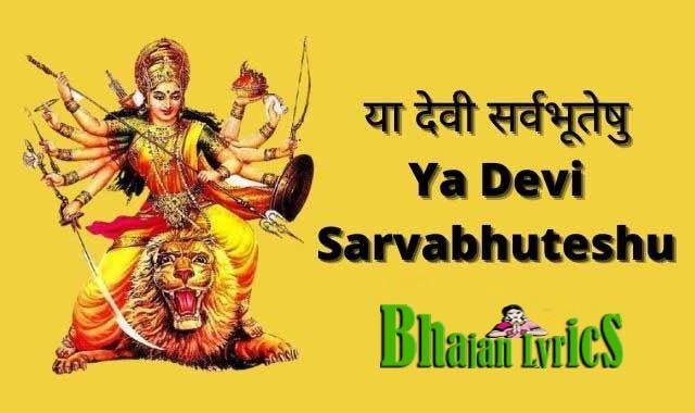 Ya Devi Sarvabhuteshu Lyrics : या देवी सर्वभूतेषु