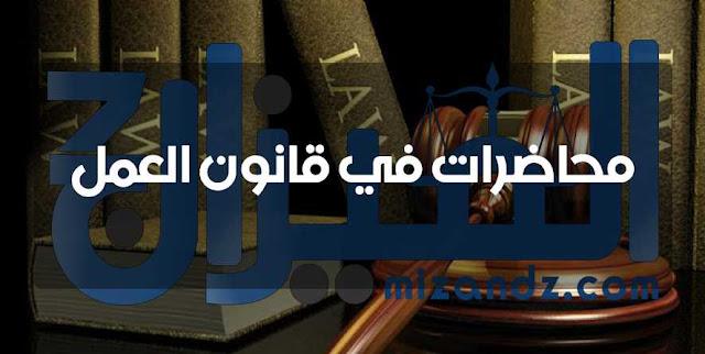 محاضرات في قانون العمل الجزائري