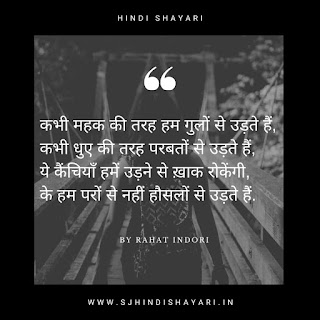 Hindi shayari of Rahat Indori