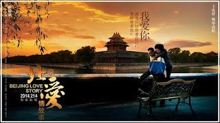 北京愛情故事斯琴高娃王慶祥