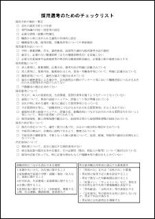 採用選考のためのチェックリスト 013