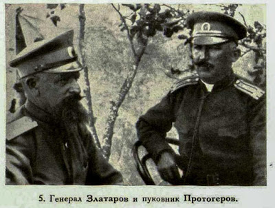 General Zlatarov and Colonel Protogerov
