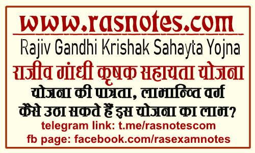 Rajiv Gandhi Krishak Sathi Sahayta Yojna Information in hindi