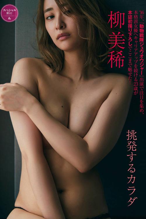 Miki Yanagi 柳美稀, FRIDAY 2021.07.30 (フライデー 2021年7月30日号)