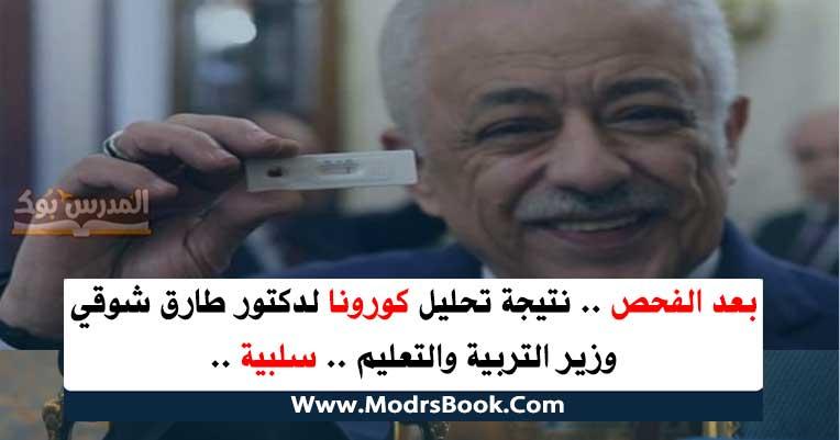 بعد الفحص .. نتيجة تحليل كورونا لدكتور طارق شوقي وزير التربية والتعليم .. سلبية ..