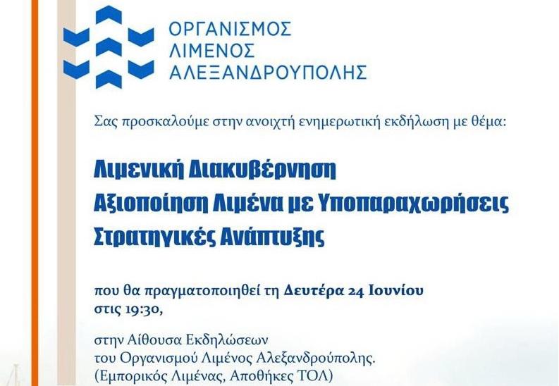 Ενημερωτική εκδήλωση με θέμα την αξιοποίηση και τις στρατηγικές ανάπτυξης του Λιμένα Αλεξανδρούπολης
