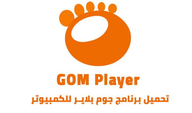 تحميل برنامج gom player للكمبيوتر اخر اصدار 2021