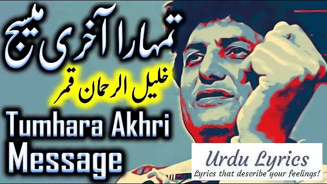 Tumhara Akhari Message - Khalil Ur Rehman Qamar - Sad Urdu Poetry
