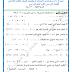 نموذج امتحان الرياضيات للصف الثالث الابتدائي ترم اول 2020