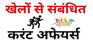 Sports GK PDF