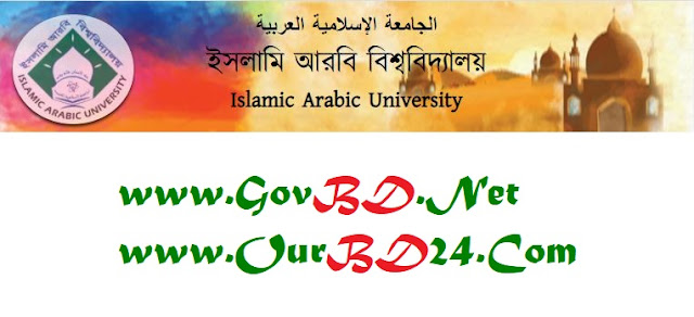 www.iau.edu.bd – Islamic Arabic University Re_Scrutiny Result