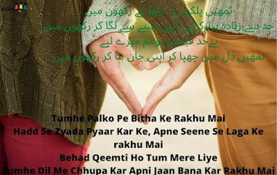 Best love shayari in urdu