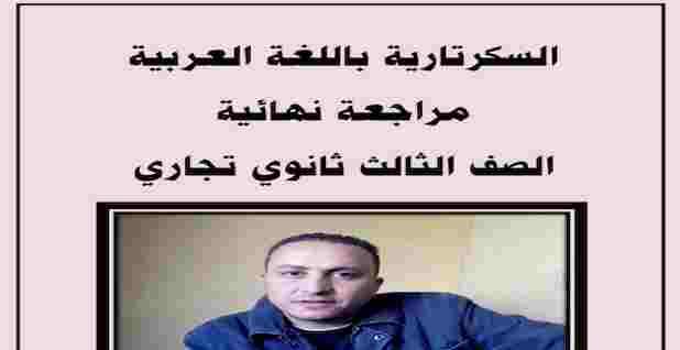 مراجعة نهائية فى السكرتارية باللغة العربية لدبلوم التجارة