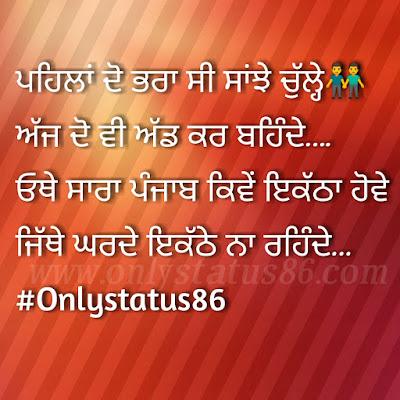 Attitude Punjabi Status, sad punjabi status