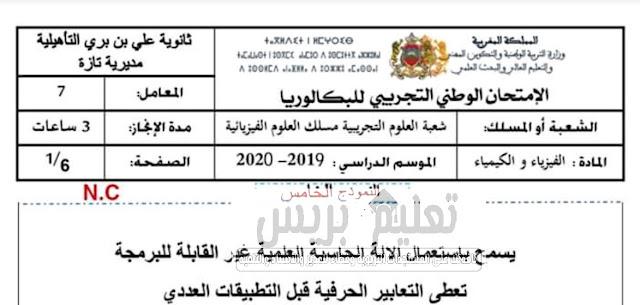 امتحانات وطنية تجريبية في مادة الفيزياء للثانية باكالوريا 2020