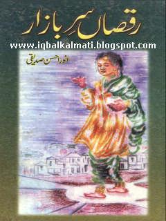 Sar e Bazar by Anwar Ahsan Siddiqui PDF