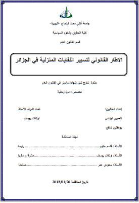 مذكرة ماستر : الإطار القانوني لتسيير النفايات المنزلية في الجزائر PDF