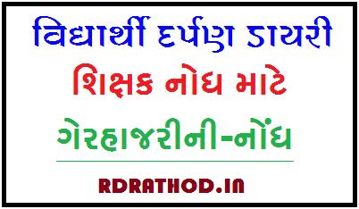 Ger hajari ni nodh | STD 3 thi 8 Vidhyarthi Darpan Diary nodh PDF - Download