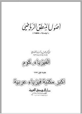 تحميل كتاب اصول المنطق الرياضي pdf