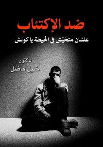 تحميل كتاب ضد الإكتئاب pdf خليل فاضل